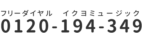 フリーダイヤル 0120-194-349