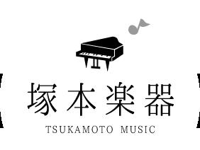 株式会社 塚本楽器